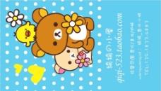 可爱小熊名片模版图片