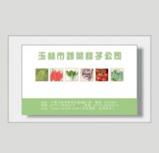 水果蔬菜名片模板素材图片