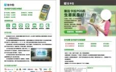 拉卡拉刷卡机单页设计图片