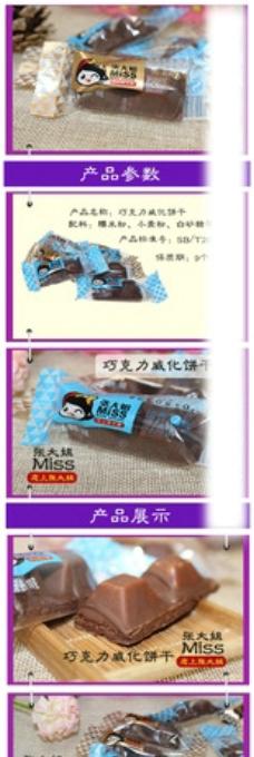 巧克力威化饼干淘宝详情页图片