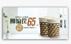 柳编收纳箱淘宝首页海报图片