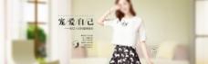 淘宝时尚女装促销海报设计PSD素材