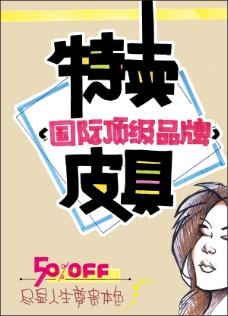 手绘皮具pop促销海报设计PSD素材下载