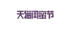 2015天猫闺蜜节logo图片