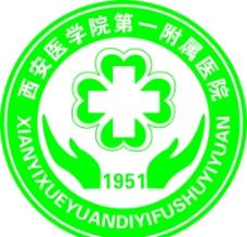 西安医学院第一附属医院院徽图片