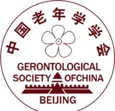 中国老年学学会标图片