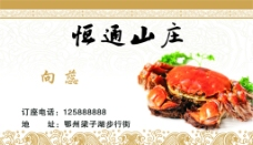 螃蟹名片图片