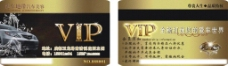 VIP洗车卡图片