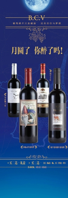 葡萄酒X展架图片