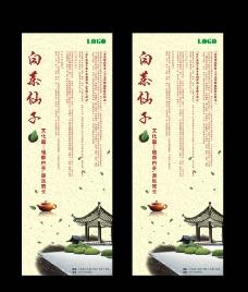 白茶仙子 白茶文化 茶叶展架图片