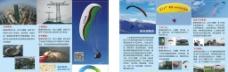 滑翔伞折页图片