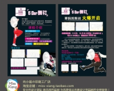 街舞宣傳單圖片