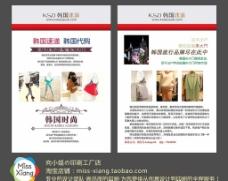 韩国速递代购宣传单图片