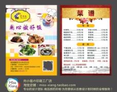 培訓班卡通菜單設計圖片