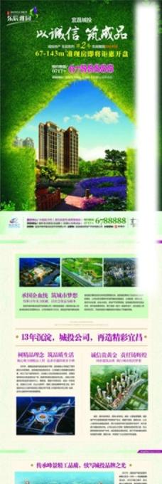 房地產網絡拉頁圖片