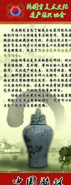 中国风易拉宝图片
