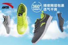 运动跑鞋 海报