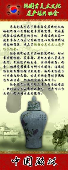 中国风易拉宝
