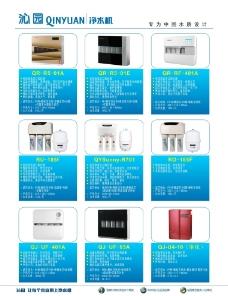 沁园最新产品单页图片