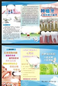 牙科三折页图片