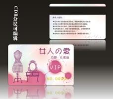 服装会员卡图片