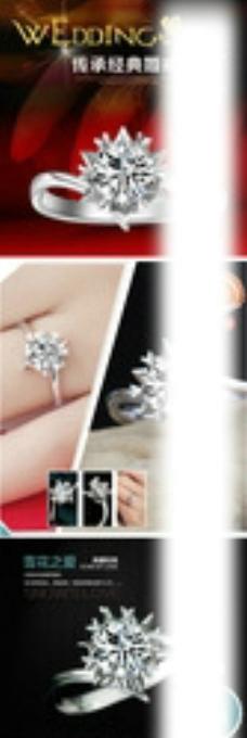 淘宝钻石戒指饰品首饰详情内页图片
