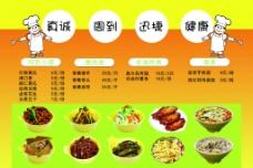 快餐单页反图片