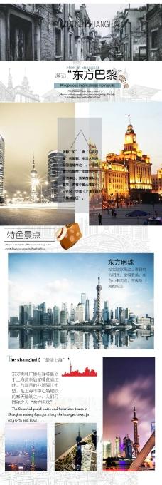依据上海资料图片排版
