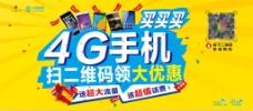 移动买4g手机海报促销