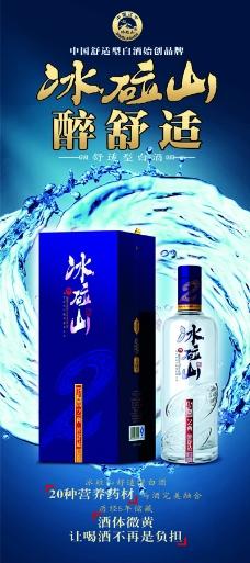 冰砬山白酒PSD海报