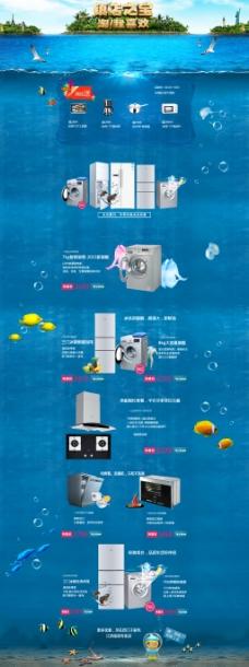 淘宝天猫首页海报大家电冰箱蓝色大海背景图