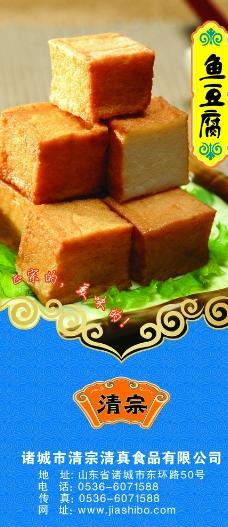 冻品 鱼豆腐 清真图片