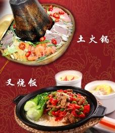 叉烧饭    土火锅图片