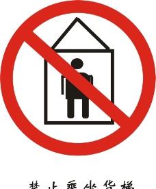安全標識圖片