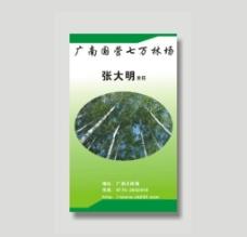 农业养殖名片模板素材图片