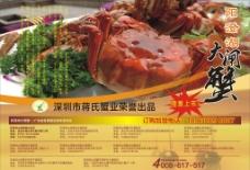 大闸蟹海报图片