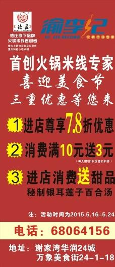 德庄火锅米线X展架海报门型展架图片