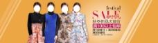 女装活动海报图片