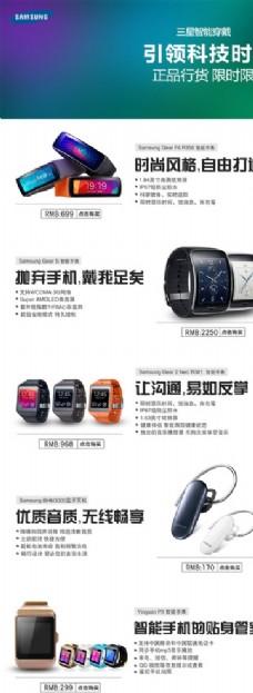 三星智能手表活动图页面模版