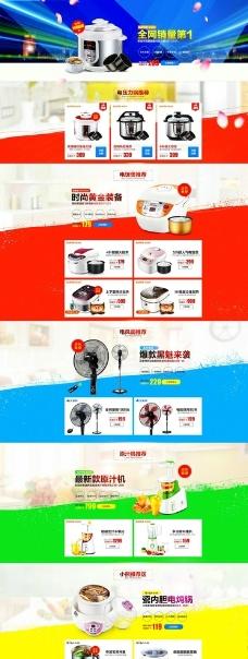 淘宝厨房家用电器色彩页面模版图片