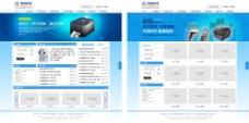 企业网站模板免费下载