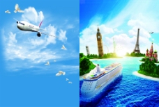 暑期旅游画册封面