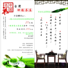 茶庄宣传单图片