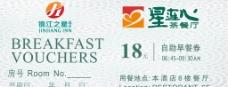 锦江之星星连心酒店早餐券用餐券图片