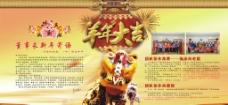 春节舞狮宣传栏图片