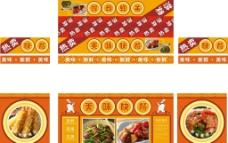 快餐促销台布置宣传图片