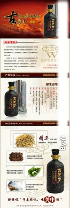 白酒淘宝详情页图片