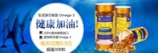 欧米伽3深海鱼油软胶囊图片