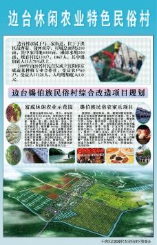 农业特色民俗村