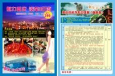 重庆旅游-彩页